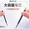 晨光按动中性笔K35水性签字笔芯0.5mm按压式墨蓝黑红笔水笔学生用考试碳素子弹头圆珠笔教师办公文具用品批发
