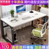 台式电脑桌家用简易经济型卧室书桌简约出租房办公桌学生写字桌子